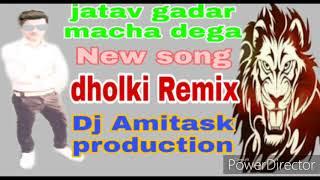 Jatav gadar macha dega new song 2019(song remix) Dj Amitask production