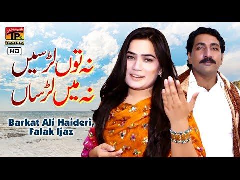 Na Tu Larh Se Na Main Larh Sa | Barkat Ali Haideri, Falak Ijaz | Latest Punjabi And Saraiki