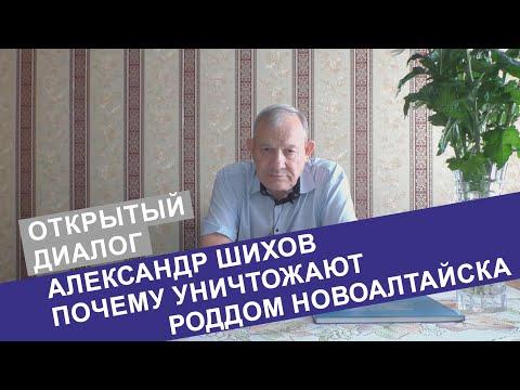 ОТКРЫТЫЙ ДИАЛОГ. Интервью с Александром Шиховым экс-главврачом горбольницы Новоалтайска