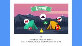 빅픽처팀 X 고캠핑 홈페이지 소개 영상 모션그래픽