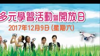 Publication Date: 2018-01-06 | Video Title: 2017-18 寶血女子中學 多元學習活動暨開放日