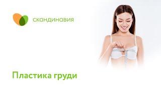 Операция по увеличению груди - Пластика груди
