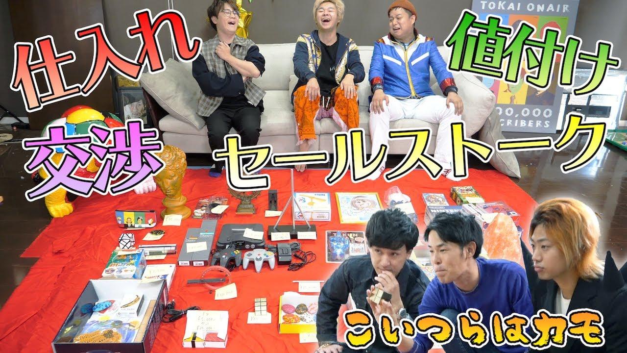 【稼げ】予算10万円で仕入れた商品をメンバーにフリマで売って大儲けしよう!