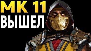 Mortal Kombat 11 вышел - стрим / Мортал Комбат 11 Stream