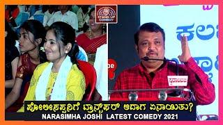 Narasimha Joshi Latest Comedy   2021   GANGAVATHI PRANESH Team   GANGAVATHI NARASIMHA JOSHI