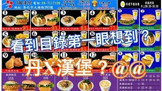 彰化有丹X漢堡???=3圈漢堡??? 兩個一樣嗎??