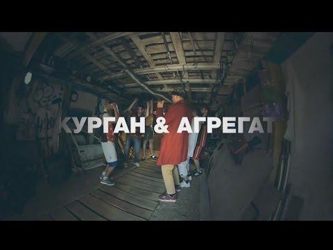 Kurgan feat Agregat - Тусуйся (хит лета 2016)