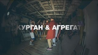 Kurgan feat Agregat - Тусуйся (хит лета 2016)