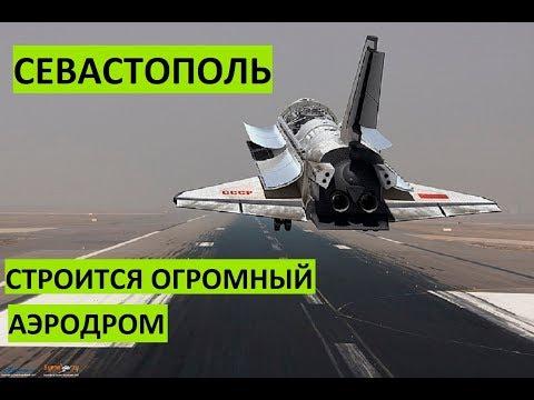 В Севастополе строится