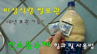 비상식량용 쌀보관 10년가능? 산소흡수제의 힘과 사용법