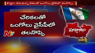 Tension in Ongole YCP Party Activists   Off The Record   NTV