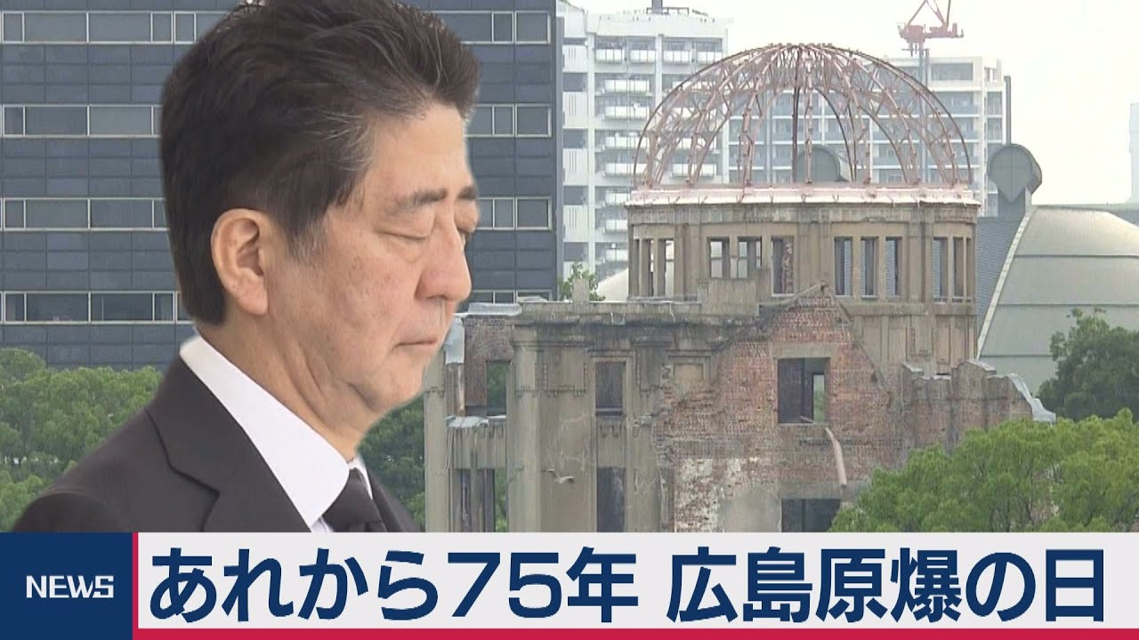 あれから75年 広島原爆の日(2020年8月6日) - YouTube
