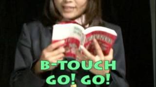 DMMライブトーク「B-タッチGO!GO!」ステーションブレイク。...