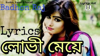 Download Video Lovi Meye | Lyrics | Badhon Raj | Lyrics Hut MP3 3GP MP4