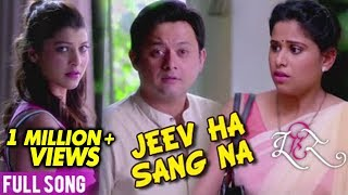 Jeev Ha Sang Na | Official Video Song | Adarsh Shinde | Tu Hi Re | Swwapnil, Sai, Tejaswini Pandit