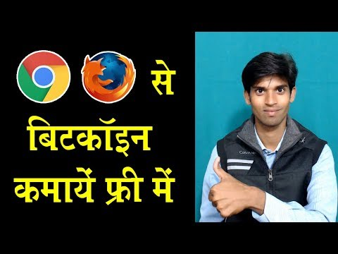 Browser Based Bitcoin Miner | Earn Bitcoin Cash Using Chrome Or Firefox