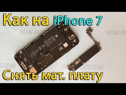 Замена материнской платы IPhone 7