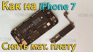 Almashtirish iPhone 7 anakart