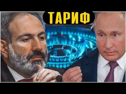 Тариф на газ в Армении с 1 января