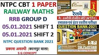 Rukmini Railway NTPC 1st Stage Exam Question Bank-2021 (Vol-1)    5-01-2020 SHIFT 1 and SHIFT 2