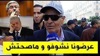 مواطن تنقل من البليدة الى محكمة سيدي محمد:عرضوني نشوف المحاكمة وماصحتليش