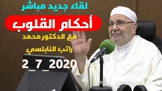 احكام القلوب •• لقاء جديد رائع مع الدكتور محمد راتب النابلس بتاريخ 2_7_2020