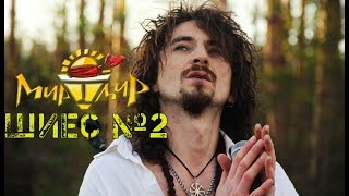 Игорь МирИмиР Тальков - Едем в Шиес 2 (снимать Клип!)