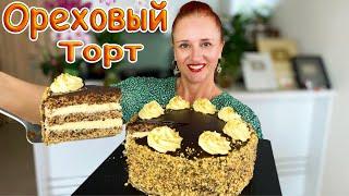 Ореховый торт Барон на праздничный стол из простых продуктов люда изи кук Выпечка Walnuts cake