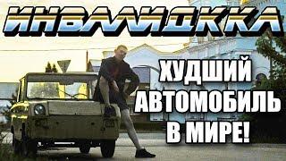 """ХУДШИЙ АВТОМОБИЛЬ В ИСТОРИИ! """"ИНВАЛИДКА"""" СМЗ С-3Д ТРЕШ-ОБЗОР"""