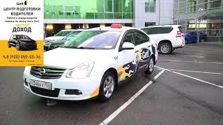 Gett Обучение водителей такси