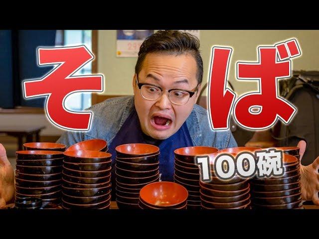 大胃王挑戰!那一天我吃了100碗蕎麥麵的日子【岩手名產わんこそば大挑戦】《阿倫來吃喝》