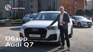 Огляд Audi Q7 | Ауді Центр Віпос