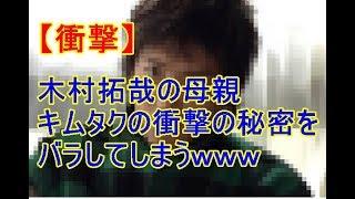 """関連動画 【衝撃】香取慎吾「木村くんカットしたよね?""""あの話""""」キムタ..."""