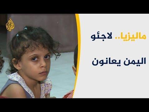 اللاجئون اليمنيون بماليزيا.. لا حقوق ولا قدرة على الرحيل  - 11:54-2019 / 2 / 21