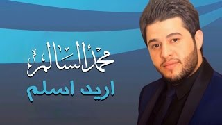محمد السالم - اريد اسلم  (النسخة الأصلية) | 2014 | (Mohamed Alsalim - Ared Aslm (Official Audio