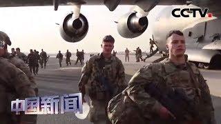 [中国新闻] 巴格达机场遭袭前 美军抵达科威特 | CCTV中文国际