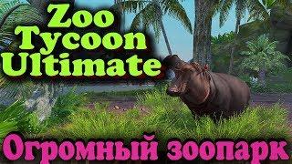 Строим свой зоопарк - Zoo Tycoon Ultimate Зоопарк ютубера