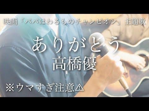 【ウマすぎ注意⚠︎ 】ありがとう/高橋優映画『パパはわるものチャンピオン』主題歌鳥と馬が歌うシリーズ