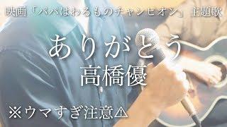 【ウマすぎ注意?? 】ありがとう/高橋優  映画『パパはわるものチャンピオン』主題歌  鳥と馬が歌うシリーズ