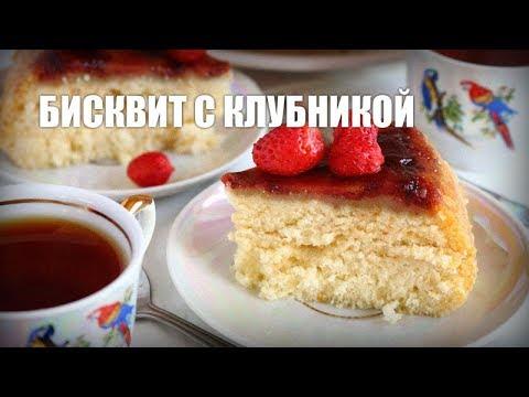 Бисквит с клубникой — видео рецепт