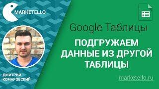 Подгружаем информацию из другой таблицы Google
