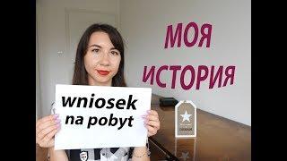 Подача документов на побыт I Воссоединение семьи I Как легально остаться в Польше