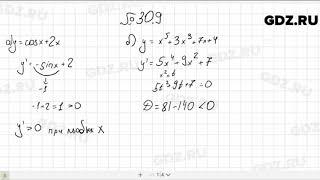 № 30.9 - Алгебра 10-11 класс Мордкович