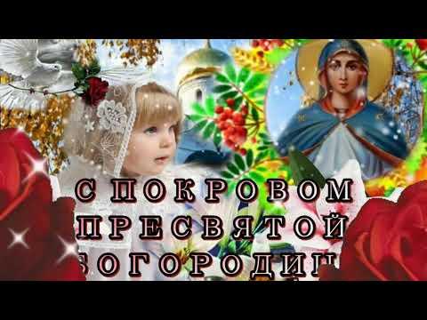 Покров Пресвятой Богородицы 14 октября.  Красивое Поздравление с Покровом Пресвятой Богородицы!