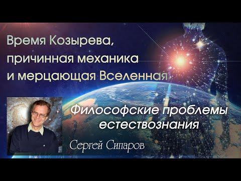 Время Козырева и мерцающая Вселенная - философские проблемы естествознания