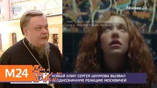 Новый клип Сергея Шнурова вызвал неоднозначную реакцию у москвичей - Москва 24