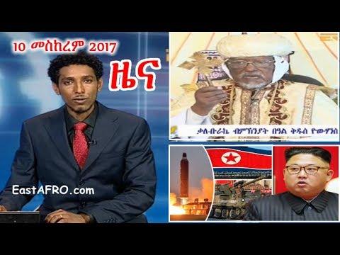 Eritrean News ( September 10, 2017) |  Eritrea ERi-TV