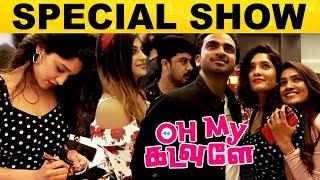 Oh My Kadavule Movie Special Premiere Show | AshokSelvan, Ritika Singh, Vani Bhojan, Vijaysethupathi - 13-02-2019 Tamil Cinema News