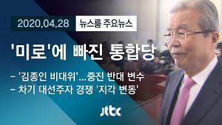 [뉴스룸 모아보기] 전국위 무산→비대위 가결→김종인 거부…'미로'에 빠진 통합당 / JTBC News