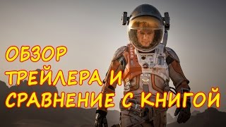 Фильм Марсианин - Русский трейлер. Обзор и сравнение с книгой